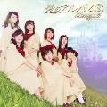 愛のアルバム8 [CD+DVD]<初回生産限定盤>