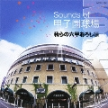 Sounds of 甲子園球場 我らの六甲おろし編