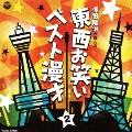 澤田隆治が選んだ 東西お笑いベスト漫才 2
