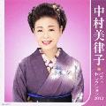 中村美律子 ベストセレクション2012