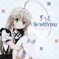 ずっと Be with you [CD+DVD]