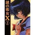 謎の彼女X 第1巻 [DVD+CD]<期間限定版>