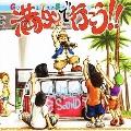 満タンで行こう!! [CD+DVD]