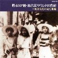 甦るSP盤・蓄音器サウンドの豊穣~昭和初期の流行歌編
