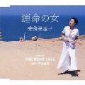 運命の女 / ONE NIGHT LOVE