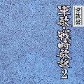 愛蔵盤 軍歌・戦時歌謡2