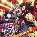 遊☆戯☆王デュエルモンスターズGX VOCAL BEST!!