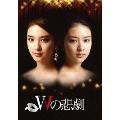 Wの悲劇 DVD-BOX