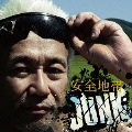 安全地帯XIII JUNK<期間限定生産スペシャルプライス盤>