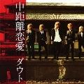 中距離恋愛 [CD+DVD]<初回生産限定盤B【大阪盤】>