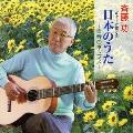ギターで奏でる日本のうた ~青春のポップス~