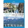 世界ふれあい街歩き アルプスが見える街 フランス アヌシー・イタリア アオスタ