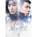 その冬、風が吹く DVD-BOXII