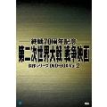 第二次世界大戦 戦争映画傑作シリーズ DVD-BOX Vol.2