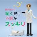 藤本先生の聴くだけで不眠がスッキリ ~寝つきが悪い・眠りが浅い・目覚めが悪い