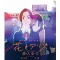 花とアリス殺人事件 [Blu-ray Disc+DVD]