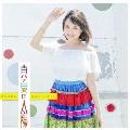 真夏の太陽 [CD+DVD]<初回限定盤B>