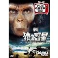 新 猿の惑星<テレビ吹替音声収録>HDリマスター版