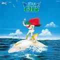 海のトリトン オリジナル・サウンドトラック<完全生産限定盤>