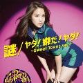 謎/ヤダ!嫌だ!ヤダ!~Sweet Teens ver.~<初回生産限定盤/YUKINO ver.>
