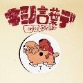 キミノ言葉デ [CD+DVD]<初回盤>
