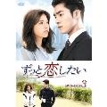 ずっと恋したい DVD-BOX3