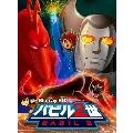 バビル2世 Blu-ray BOX