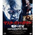 マスターズ オブ ホラー 悪夢の狂宴 HDマスター版 blu-ray&DVD BOX [Blu-ray Disc+DVD]