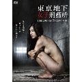 東京地下女子刑務所 CHAPTER2・エリア99 DVD