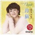 月猫(つきねこ)/昭和純情歌 [CD+DVD]