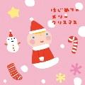 はじめてのメリークリスマス CD