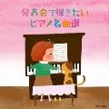 発表会で弾きたいピアノ名曲選