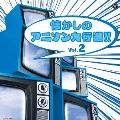 懐かしのアニソン大行進!! Vol.2