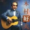 木村好夫 ギターの真髄