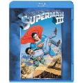 スーパーマンIII 電子の要塞