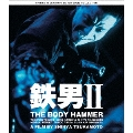 鉄男II THE BODY HAMMER