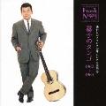 懐かしのフランク永井 シングル全集 5 霧子のタンゴ 1962-1963