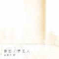 春恋/夢追人<通常盤>