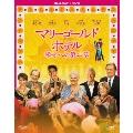 マリーゴールド・ホテル 幸せへの第二章 [Blu-ray Disc+DVD]<初回生産限定版>