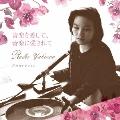 湯川れい子 音楽を愛して、音楽に愛されて 洋楽セレクション