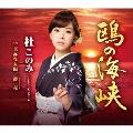 鴎の海峡 ~文化放送「走れ!歌謡曲」リクエスト企画盤~