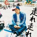 走れ 走れ [CD+DVD]<初回生産限定盤>