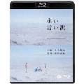 永い言い訳 [Blu-ray Disc+DVD]