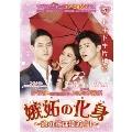 嫉妬の化身~恋の嵐は接近中!~ DVD-BOX1