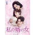 私の婿の女 DVD-BOX4