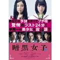 暗黒女子[HPBR-166][DVD] 製品画像