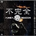 不完全 FUNKY WHITE DRAGON<通常盤>