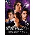 愛を抱きしめたい ~屈辱と裏切りの涯てに~ DVD-BOX3