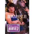 バー 姐朋友 第2巻[AI2-14][DVD]