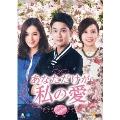 あなただけが私の愛 DVD-BOX3